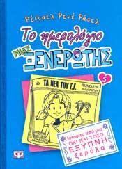 e-book ΤΟ ΗΜΕΡΟΛΟΓΙΟ ΜΙΑΣ ΞΕΝΕΡΩΤΗΣ 5 (pdf)