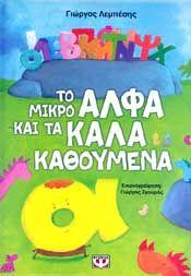 e-book ΤΟ ΜΙΚΡΟ ΑΛΦΑ ΚΑΙ ΤΑ ΚΑΛΑ ΚΑΘΟΥΜΕΝΑ (pdf)