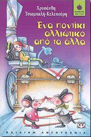 e-book ΕΝΑ ΠΟΝΤΙΚΙ ΑΛΛΙΩΤΙΚΟ ΑΠΟ ΤΑ ΑΛΛΑ (epub)