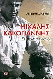e-book ΜΙΧΑΛΗΣ ΚΑΚΟΓΙΑΝΝΗΣ ΣΕ ΠΡΩΤΟ ΠΛΑΝΟ (epub)
