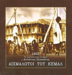 ΑΙΧΜΑΛΩΤΟΙ ΤΟΥ ΚΕΜΑΛ 1922