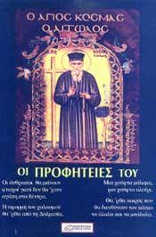 Ο ΑΓΙΟΣ ΚΟΣΜΑΣ Ο ΑΙΤΩΛΟΣ 1714 - 1779