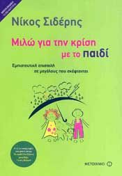 e-book ΜΙΛΩ ΓΙΑ ΤΗΝ ΚΡΙΣΗ ΜΕ ΤΟ ΠΑΙΔΙ (epub)