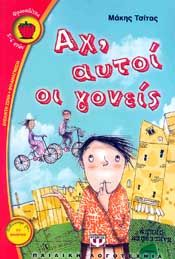 e-book ΑΧ ΑΥΤΟΙ ΟΙ ΓΟΝΕΙΣ (pdf)