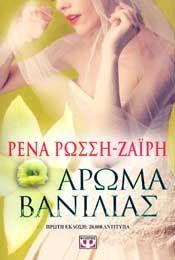 e-book ΑΡΩΜΑ ΒΑΝΙΛΙΑΣ (epub)