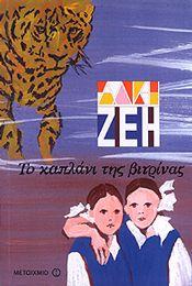 e-book ΤΟ ΚΑΠΛΑΝΙ ΤΗΣ ΒΙΤΡΙΝΑΣ (epub)
