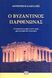 e-book Ο ΒΥΖΑΝΤΙΝΟΣ ΠΑΡΘΕΝΩΝΑΣ (epub)