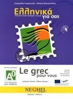 ΕΛΛΗΝΙΚΑ ΓΙΑ ΣΑΣ LE GREC POUR VOUS (ΓΑΛΛΙΚΑ) CD ΑΡΧΑΡΙΟΙ