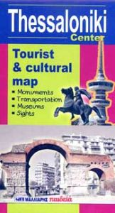 THESSALONIKI TOURIST & CULTURAL MAP