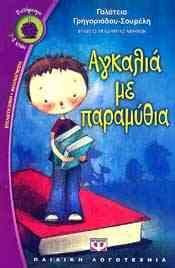 e-book ΑΓΚΑΛΙΑ ΜΕ ΠΑΡΑΜΥΘΙΑ (epub)