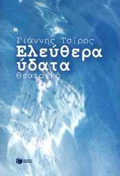 e-book ΕΛΕΥΘΕΡΑ ΥΔΑΤΑ (epub)