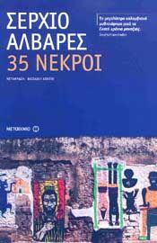 e-book 35 ΝΕΚΡΟΙ (epub)