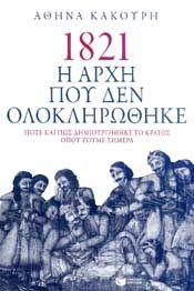 e-book 1821 Η ΑΡΧΗ ΠΟΥ ΔΕΝ ΟΛΟΚΛΗΡΩΘΗΚΕ (epub)