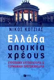 e-book ΕΛΛΑΔΑ ΑΠΟΙΚΙΑ ΧΡΕΟΥΣ (epub)