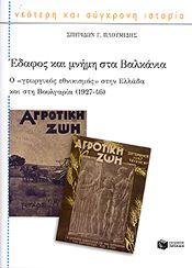 e-book ΕΔΑΦΟΣ ΚΑΙ ΜΝΗΜΗ ΣΤΑ ΒΑΛΚΑΝΙΑ (epub)
