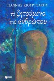 e-book ΤΟ ΖΗΤΟΥΜΕΝΟ ΤΟΥ ΑΝΘΡΩΠΟΥ (epub)