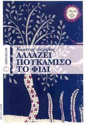 e-book ΑΛΛΑΖΕΙ ΠΟΥΚΑΜΙΣΟ ΤΟ ΦΙΔΙ (epub)