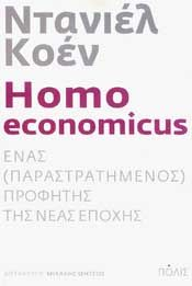 HOMO ECONOMIKUS