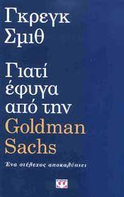 e-book ΓΙΑΤΙ ΕΦΥΓΑ ΑΠΟ ΤΗΝ GOLDMAN SACHS (epub)