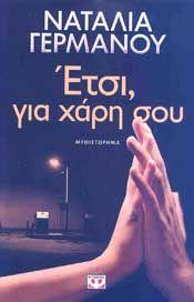 e-book ΕΤΣΙ ΓΙΑ ΧΑΡΗ ΣΟΥ (epub)