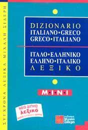 ΙΤΑΛΟ-ΕΛΛΗΝΙΚΟ ΕΛΛΗΝΟ-ΙΤΑΛΙΚΟ ΛΕΞΙΚΟ MINI