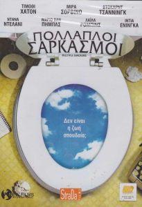 MULTIPLE SARCASMS DVD