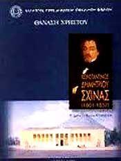 ΚΩΝΣΤΑΝΤΙΝΟΣ ΔΗΜΗΤΡΙΟΥ ΣΧΟΙΝΑΣ (1801-1857)