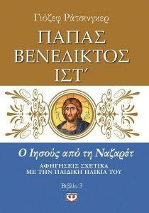 Ο ΙΗΣΟΥΣ ΑΠΟ ΤΗ ΝΑΖΑΡΕΤ ΒΙΒΛΙΟ 3