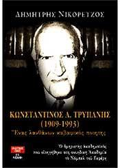 ΚΩΝΣΤΑΝΤΙΝΟΣ Α.ΤΡΥΠΑΝΗΣ (1909-1993) ΕΝΑΣ ΛΑΝΘΑΝΩΝ ΚΑΒΑΦΙΚΟΣ ΠΟΙΗΤΗΣ