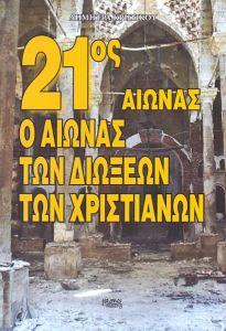 21ΟΣ ΑΙΩΝΑΣ Ο ΑΓΩΝΑΣ ΤΩΝ ΔΙΩΞΕΩΝ ΤΩΝ ΧΡΙΣΤΙΑΝΩΝ