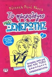 e-book ΤΟ ΗΜΕΡΟΛΟΓΙΟ ΜΙΑΣ ΞΕΝΕΡΩΤΗΣ 6 (pdf)