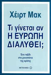 e-book ΤΙ ΓΙΝΕΤΑΙ ΑΝ Η ΕΥΡΩΠΗ ΔΙΑΛΥΘΕΙ (epub)