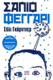 e-book ΣΑΠΙΟ ΦΕΓΓΑΡΙ (epub)
