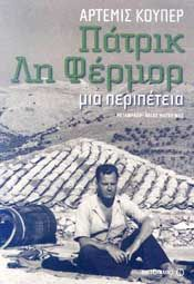 e-book ΠΑΤΡΙΚ ΛΗ ΦΕΡΜΟΡ ΜΙΑ ΠΕΡΙΠΕΤΕΙΑ (epub)