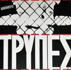 ΤΡΥΠΕΣ / ΤΡΥΠΕΣ  - LP 180gr 2ΗΕΚΔΟΣΗ  (ΛΕΥΚΟ ΒΙΝΥΛΙΟ)