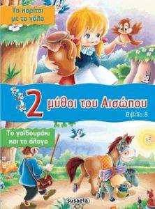 2 ΜΥΘΟΙ ΤΟΥ ΑΙΣΩΠΟΥ ΒΙΒΛΙΟ 8