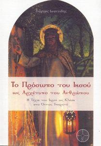 ΤΟ ΠΡΟΣΩΠΟ ΤΟΥ ΙΗΣΟΥ ΩΣ ΑΡΧΕΤΥΠΟ ΤΟΥ ΑΝΘΡΩΠΟΥ