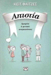 e-book ΑΠΙΣΤΙΑ (epub)