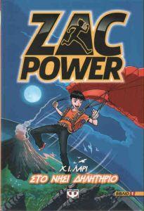 e-book ZAC POWER ΣΤΟ ΝΗΣΙ ΔΗΛΗΤΗΡΙΟ (epub)
