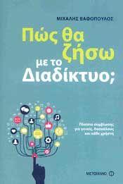 e-book ΠΩΣ ΘΑ ΖΗΣΩ ΜΕ ΤΟ ΔΙΑΔΙΚΤΥΟ (pdf)
