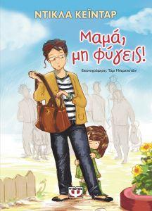 e-book ΜΑΜΑ ΜΗ ΦΥΓΕΙΣ (pdf)