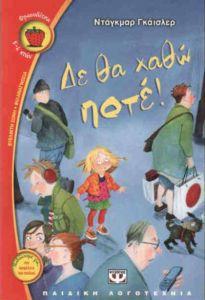 e-book ΔΕ ΘΑ ΧΑΘΩ ΠΟΤΕ (pdf)