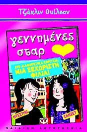 e-book ΓΕΝΝΗΜΕΝΕΣ ΣΤΑΡ (epub)