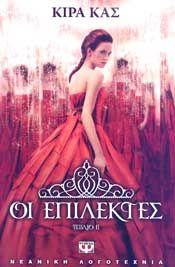 e-book ΟΙ ΕΠΙΛΕΚΤΕΣ ΒΙΒΛΙΟ 2(epub)