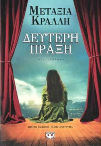 e-book ΔΕΥΤΕΡΗ ΠΡΑΞΗ (epub)