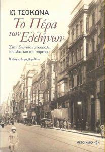 e-book ΤΟ ΠΕΡΑ ΤΩΝ ΕΛΛΗΝΩΝ (epub)