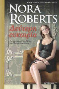 e-book ΔΕΥΤΕΡΗ ΕΥΚΑΙΡΙΑ (epub)