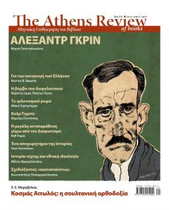 THE ATHENS REVIEW OF BOOKS ΤΕΥΧΟΣ 51