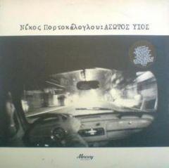 ΠΟΡΤΟΚΑΛΟΓΛΟΥ ΝΙΚΟΣ/ΑΣΩΤΟΣ ΥΙΟΣ- LP