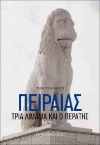 e-book ΠΕΙΡΑΙΑΣ (pdf)